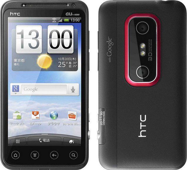 HTC EVO 3D ISW12HT au